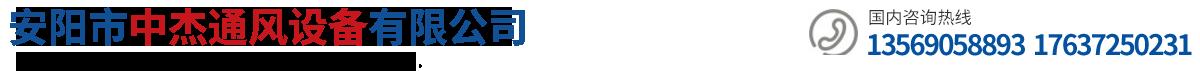安阳市中杰通风设备有限公司